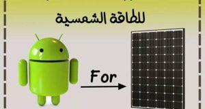 اهم تطبيقات الاندرويد للطاقة الشمسية