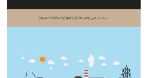 الكتاب الجديد: هندسة القوى الكهربائية للدكتور محمود جيلانى
