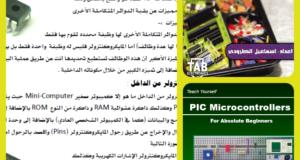 مجموعة كتب باللغة العربية للمايكروكنترولر  Microcontroller